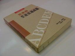 《英文逖克遜成語》ISBN:9578610319│常春藤│賴世雄[U007384]【老樹屋書店】二手書.舊書