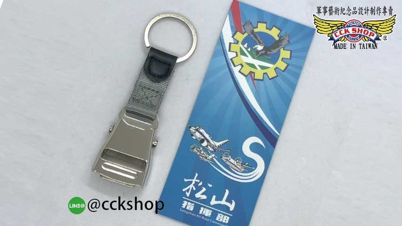 《CCK SHOP》松指部鑰匙圈 松指部鑰匙圈 飛機安全扣鑰匙圈 安全扣鑰匙圈 飛機鑰匙圈