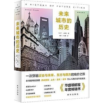 [尋書網] 9787516625583 未來城市的歷史 (精裝插圖本)(簡體書sim1a)