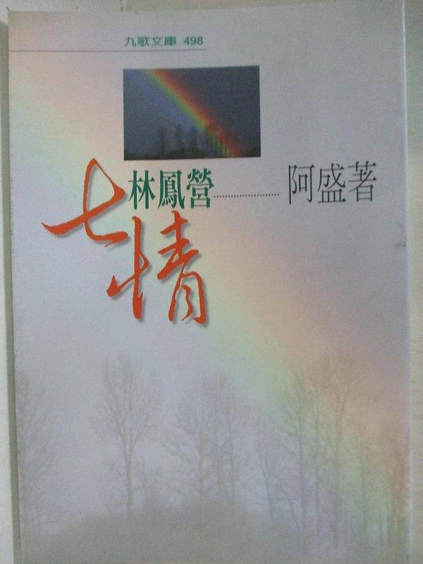 【露天書寶二手書T9/一般小說_BIJ】七情林鳳營_阿盛