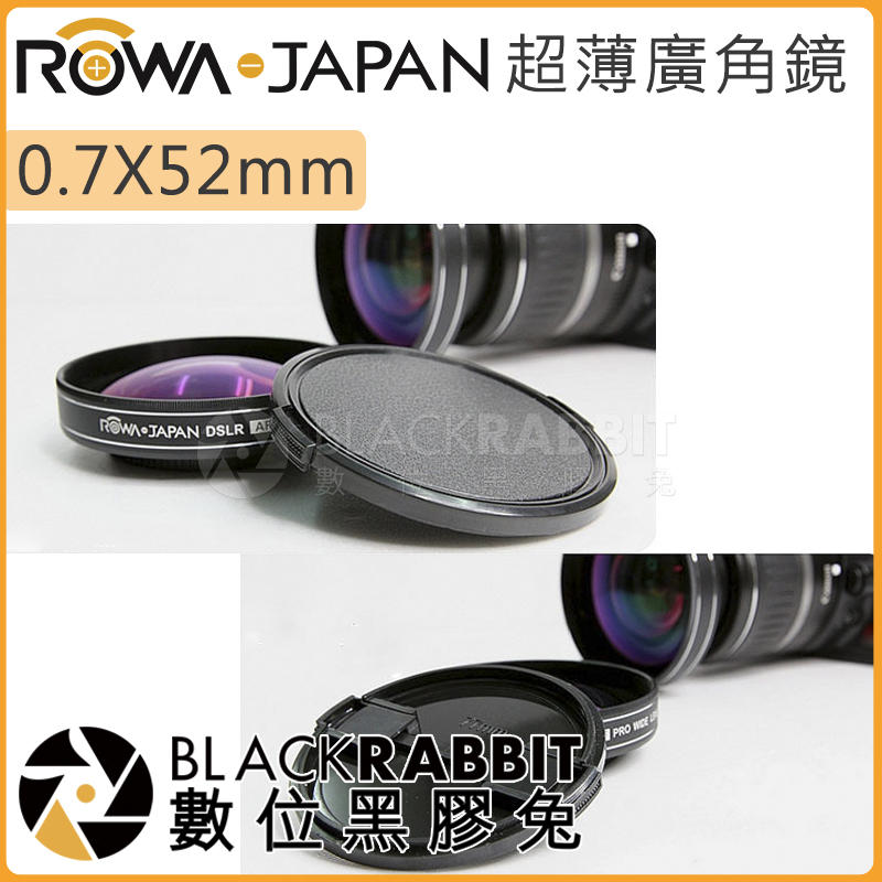 數位黑膠兔【 ROWA 0.7X52mm 超薄廣角鏡 】濾鏡 鏡頭 廣角 廣角鏡 外接鏡頭