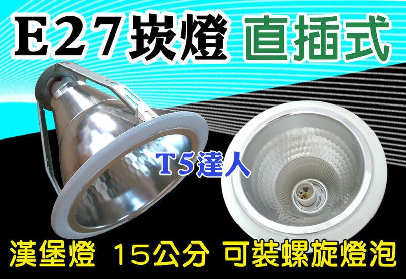 T5達人 E27崁燈促銷 直插式 漢堡燈 15公分 可裝螺旋燈泡23W 27W 28W LED燈泡