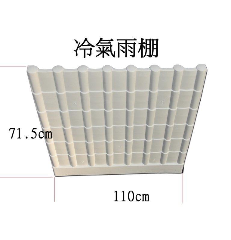 【金龍電子】雨棚  冷氣雨棚  上允遮雨棚  大3尺7  N28015E