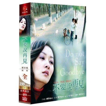 不要說再見(加油!曉惠) DVD( 鄭家榆/林煒/陳宇凡/常鋮何妤玟/李鑫/毛俊杰 )