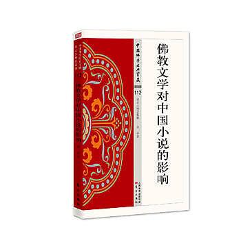 [尋書網] 9787506086325 佛教文學對中國小說的影響 /永祥(簡體書sim1a)