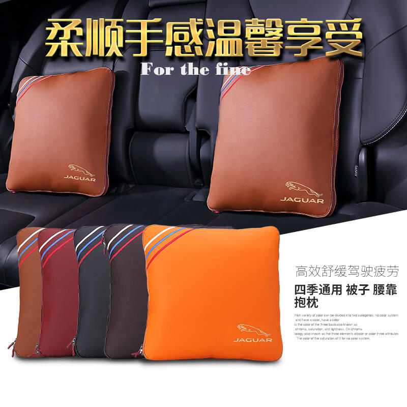 Jaguar 積架 抱枕被 XEL XJL E-pace F-pace XFL 車用 腰靠墊 空調被子 兩用 可摺疊抱枕