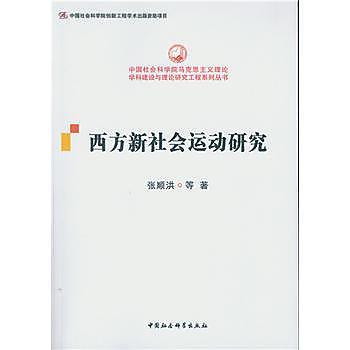 [尋書網] 9787516172339 西方新社會運動研究 /張順從 著(簡體書sim1a)