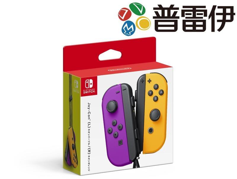 ★普雷伊★【現貨】免運《Nintendo Switch Joy-Con (紫/橘)》日版保固三個月
