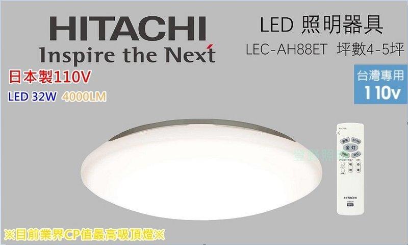 免運【lighting168】HITACHI日立LED 32W調光調色吸頂燈 LEC-AH88ET  適用4~5坪空間