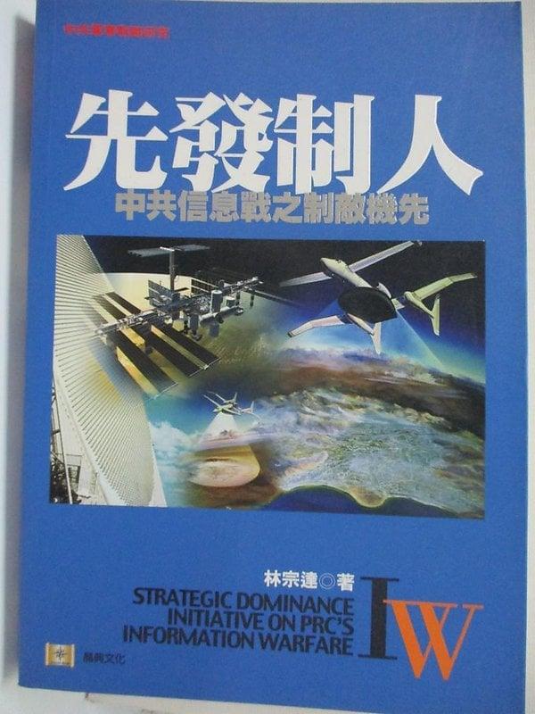 【露天書寶二手書T5/軍事_HR8】先發制人-中共信息戰之制敵機先_林宗達