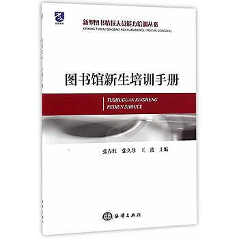 [尋書網] 9787502795092 圖書館新生培訓手冊 /張春紅(簡體書sim1a)