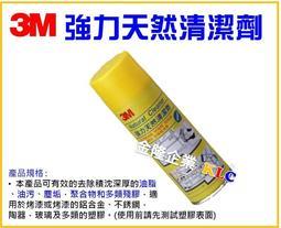 【上豪五金商城】3M 強力天然清潔劑 473ml Natural Cleaner 去除 殘膠  清潔  柏油 油脂 油汙