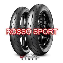 台中HSL 倍耐力 ROSSO SPORT 110/70-17 拆胎機+氮氣+輪胎平衡 (含裝或含運)
