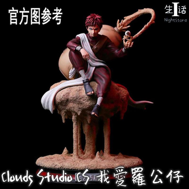 【公仔模型】火影忍者Clouds Studio CS我愛羅公仔 火影忍者 我愛羅手辦守鶴之盾GK雕像模型公仔【I生活】