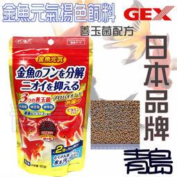Q。。。青島水族。。。IA-90-01日本GEX五味-----金魚元氣揚色飼料(善玉菌配方)==80g