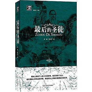 [尋書網] 9787563925162 最後的聖徒 /李鵬,楊文宇 著(簡體書sim1a)