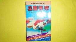 【黃家二手書】立體棒球(職業棒球二代)完全攻略本 華鍵出版社