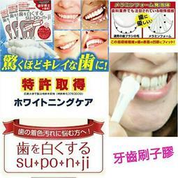 《NI&ZP》日本 Suponji 廣島齒學博士 牙齒美白橡皮擦 美白牙齒海綿/去漬神器 牙齒橡皮擦