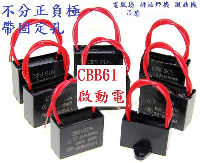 CBB61 啟動電容 風扇 排油煙機 風鼓機 吊扇 450V 1.2 1.5 2 3 3.5 4 5UF