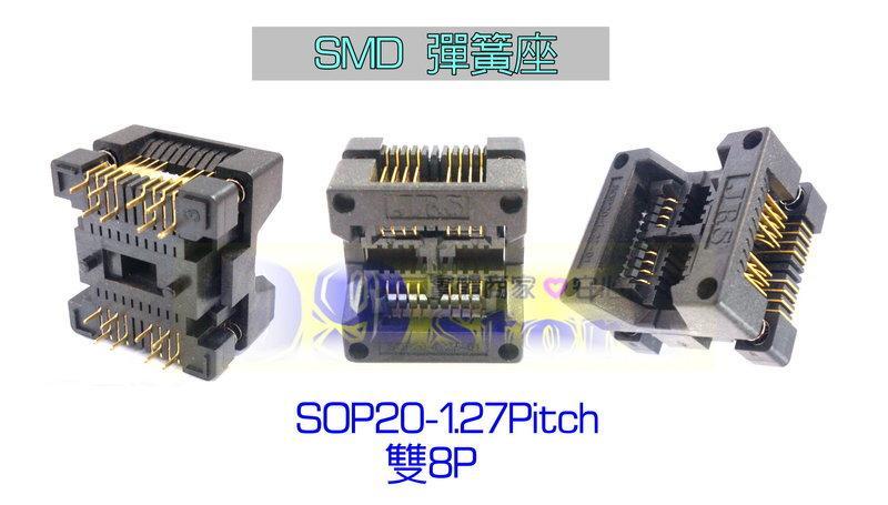 [99-Store] SMD彈簧座 SOP20-1.27Pitch-雙8P (N3347)