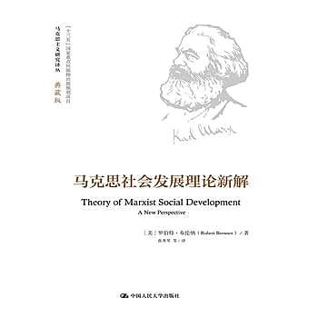 [尋書網] 9787300234106 馬克思社會發展理論新解(馬克思主義研究譯叢•(簡體書sim1a)
