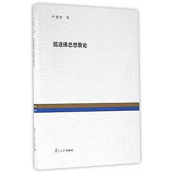 [尋書網] 9787309113730 復旦百年經典文庫:儒道佛思想散論(簡體書sim1a)