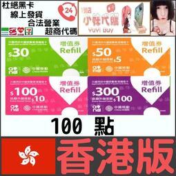 小妹代購 中國移動 香港 非中國 電話 話費 充值卡 儲值 peoples Refill 增值劵 100 點數