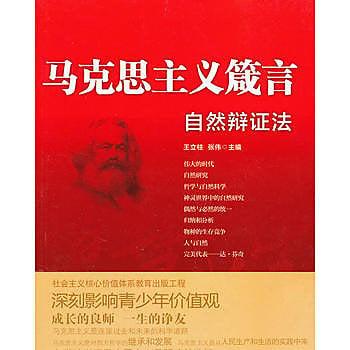 [尋書網] 9787201076300 馬克思主義箴言-自然辯證法 /王立柱//張偉(簡體書sim1a)