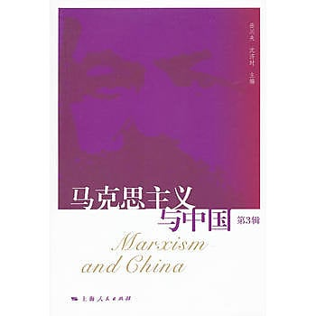 [尋書網] 9787208104549 馬克思主義與中國(第3輯)(簡體書sim1a)