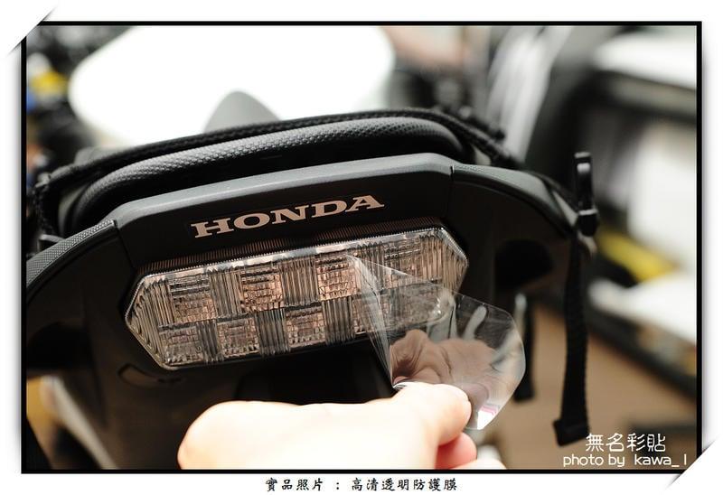 【無名彩貼-723】HONDA CB650F 尾燈平面處 - 犀牛皮防護膜