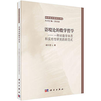 [尋書網] 9787030486042 語境論的數學哲學:一種對數學本質和實在性研究(簡體書sim1a)