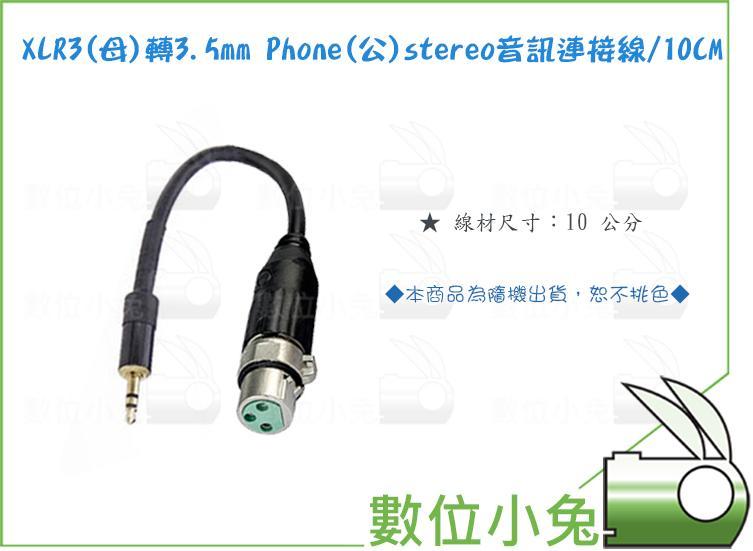 數位小兔【XLR3 母 轉3.5mm Phone 公 stereo音訊連接線 10公分】麥克風線 音訊線 10CM