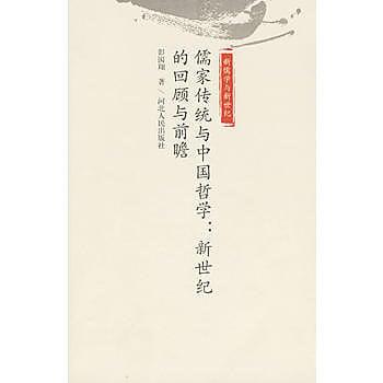 [尋書網] 9787202048900 儒家傳統與中國哲學:新世紀的回顧與前瞻(簡體書sim1a)