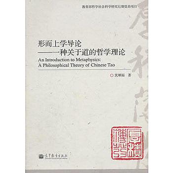 [尋書網] 9787040328882 形而上學導論:一種關於道的哲學理論(簡體書sim1a)