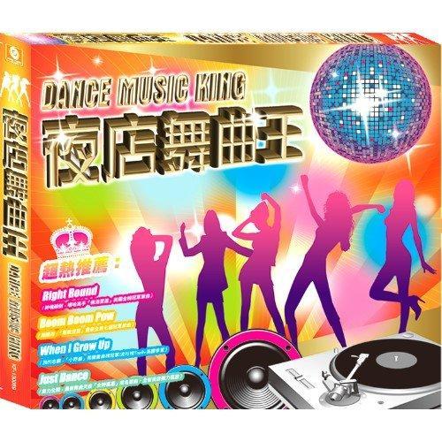 夜店舞曲王 Dance Music King