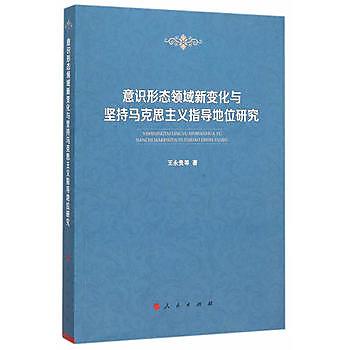 [尋書網] 9787010154893 意識形態領域新變化與堅持馬克思主義指導地位研(簡體書sim1a)