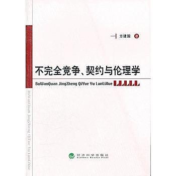 [尋書網] 9787514118926 不完全競爭、契約與倫理學 /方建國 著(簡體書sim1a)