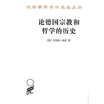 [尋書網] 9787100120944 論德國宗教和哲學的歷史(漢譯名著本15)(簡體書sim1a)