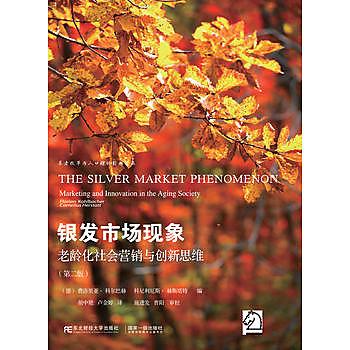 [尋書網] 9787565423291 銀髮市場現象:老齡化社會營銷與創新思維(簡體書sim1a)