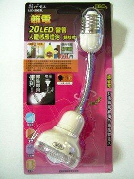 未稅255元 20LED 彎管人感節能燈泡(轉接式) LED-2922L 小夜燈 彎管壁燈 LED燈 感應燈