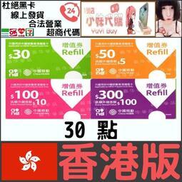 小妹代購 中國移動 香港 非中國 電話 話費 充值卡 儲值 peoples Refill 增值劵 30 點數