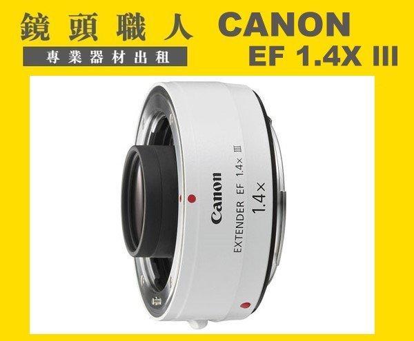 鏡頭職人☆ ( 鏡頭出租  ) :::: Canon EF 1.4X lII 三代 EF1.4X 加倍鏡 增距鏡 1.4倍鏡 台北 桃園