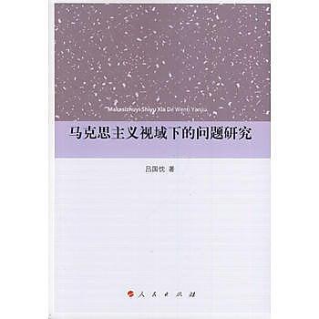 [尋書網] 9787010131498 馬克思主義視域下的問題研究 /呂國忱 著(簡體書sim1a)