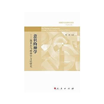 [尋書網] 9787010115467 意識的神學——施萊爾馬赫神學方法研究(啟蒙時(簡體書sim1a)