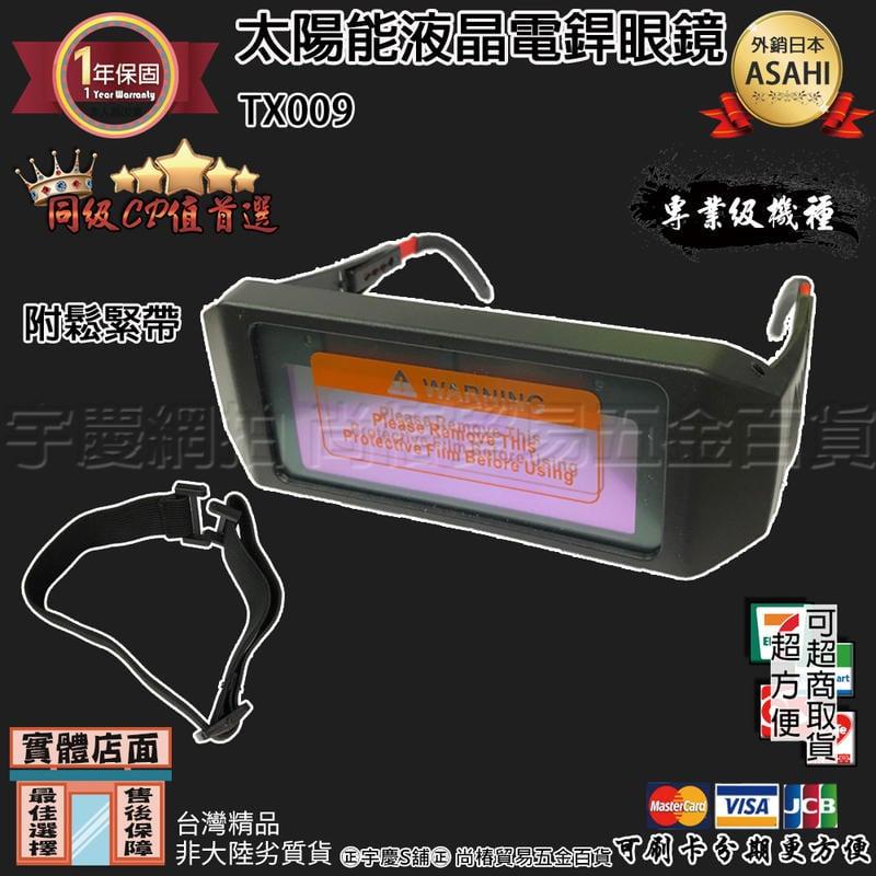 ㊣宇慶S鋪㊣刷卡分期|TX009|焊接防護 電銲液晶眼鏡 焊工太陽能 電銲眼鏡 護目鏡 自動變光焊接氬焊 12號 14號