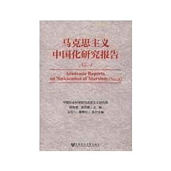 [尋書網] 9787509741146 馬克思主義中國化研究報告(No.4)(簡體書sim1a)