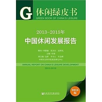 [尋書網] 9787509781340 休閑綠皮書:2013~2015年中國休閑發展(簡體書sim1a)