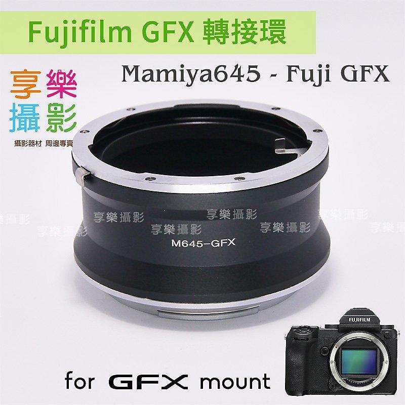 [享樂攝影]Mamiya 645 M645鏡頭 - Fujifilm富士 GFX中片幅相機轉接環 Fuji 50S無限遠OK