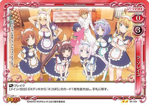 『牌塔』PM 01-101 N 貓娘樂園 NEKOPARA 紙牌 收藏卡