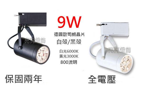 『亮亮燈飾』軌道燈/長筒/9W/德國歐司朗晶片/800lm/二年保固/LED軌道燈/高亮度/高品質/可調整角度/全電壓